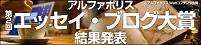 アルファポリス「第2回エッセイ・ブログ大賞」結果発表ページへ