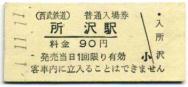 891111-tokorozawa.jpg