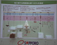 sapporo98.jpg