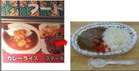 curry-NG.jpg