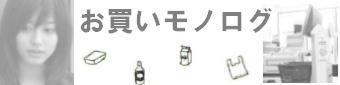 「漂着モノログ」1週お休み→その代わり・・・