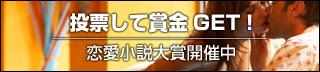 電網浮遊都市アルファポリス「第2回恋愛小説大賞」(2/1〜2/28)