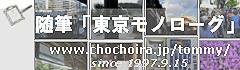 随筆「東京モノローグ」